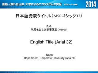 日本語発表タイトル( MSP ゴシック 32 )