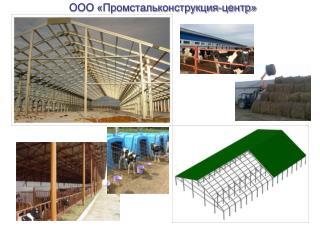 ООО «Промстальконструкция-центр»