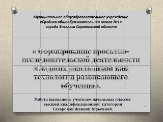 Муниципальное общеобразовательное учреждение  «Средняя общеобразовательная школа №1»