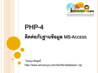 PHP-4 ติดต่อกับฐานข้อมูล  MS- Ac c ess