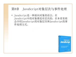 第 8 章   JavaScript 对象层次与事件处理