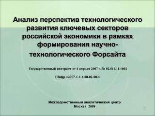 Государственный контракт от 4 апреля 2007 г. № 02.511.11.1002 Шифр  « 2007-1-1.1-00-02-003 »