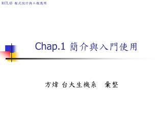 Chap.1  簡介與入門使用
