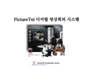 PictureTel  디지털 영상회의 시스템