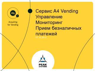 Сервис  A4 Vending Управление Мониторинг Прием безналичных платежей