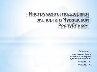 «Инструменты поддержки экспорта в Чувашской Республике»