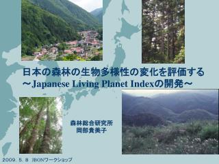日本の森林の生物多様性の変化を評価する ~ Japanese Living Planet Index の開発~