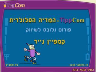 TippCom  – פרסום כבקשתך