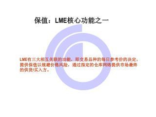 保值: LME 核心功能之一