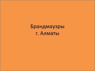 Брандмауэры г. Алматы