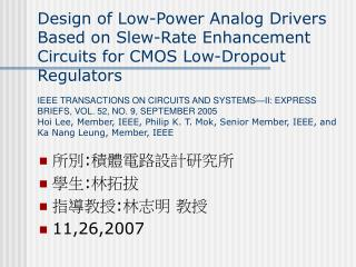 所別:積體電路設計研究所 學生:林拓拔 指導教授:林志明 教授 1 1,26,2007
