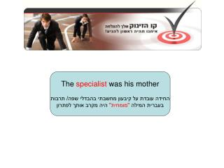 The  specialist  was his mother החידה עובדת על קיבעון מחשבתי בהבדלי שפה/ תרבות