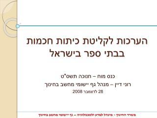 הערכות לקליטת כיתות חכמות בבתי ספר בישראל