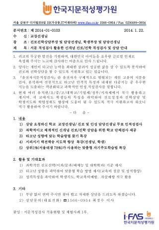 서울  금천구 디지털로 9 길  33( 가산동 ,IT 미래타워 ) ifas.co.kr  1566-0954 / Fax  02)6499-0954