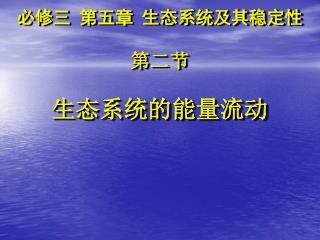 必修三 第五章 生态系统及其稳定性 第二节 生态系统的能量流动