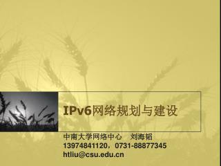 IPv6 网络规划与建设