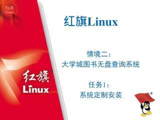 ?? Linux