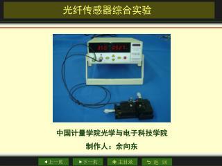 光纤传感器综合实验