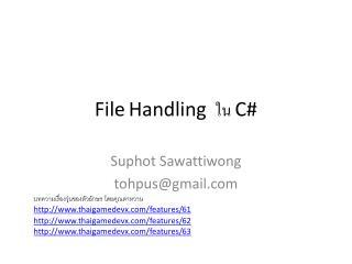 File Handling ใน  C#