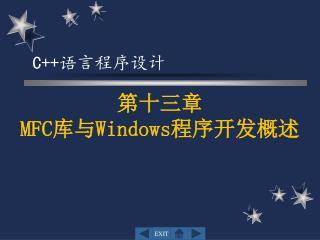 第十三章  MFC 库与 Windows 程序开发概述