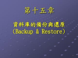 ?????????  (Backup & Restore)