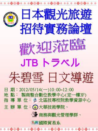 日本觀光旅遊招待實務論壇