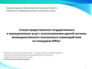 Администрация Губернатора Белгородской области Управление информационных технологий и связи