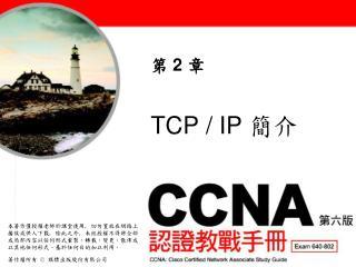TCP / IP  ??