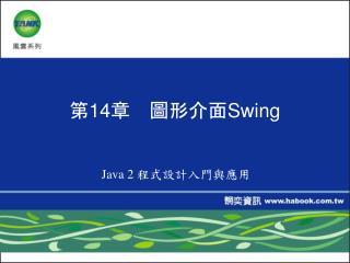 第 14 章 圖形介面 Swing
