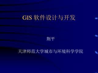 GIS  ???????