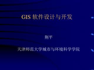 GIS  软件设计与开发
