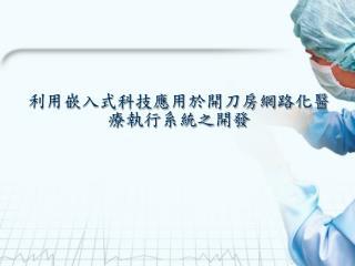 利用嵌入式科技應用於開刀房網路化醫療執行系統之開發