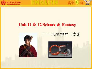 Unit 11  &  12  Science &   Fantasy            ---  北京四中 方芳