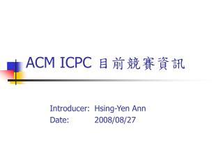 ACM ICPC  目前競賽資訊