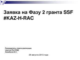 Заявка на Фазу 2 гранта  SSF  #KAZ-H-RAC