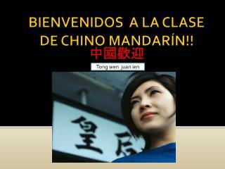 BIENVENIDOS  A LA CLASE DE CHINO MANDARÍN!!