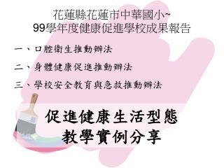 花蓮縣花蓮市中華國小 ~ 99 學年度健康促進學校成果報告