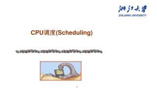 CPU 调度 (Scheduling)