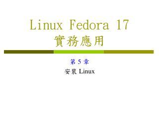 Linux Fedora 17 實務應用