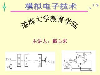 渤海大学教育学院
