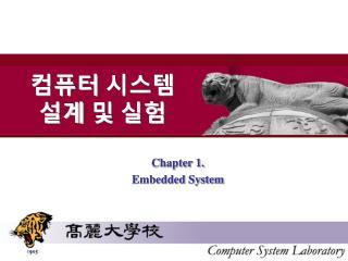 컴퓨터 시스템 설계 및 실험