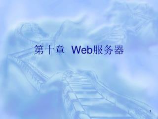 ???   Web ???