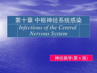 Infectious of the Central  Nervous System