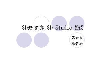 3D 動畫與  3D Studio MAX