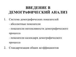 ВВЕДЕНИЕ В ДЕМОГРАФИЧЕСКИЙ АНАЛИЗ