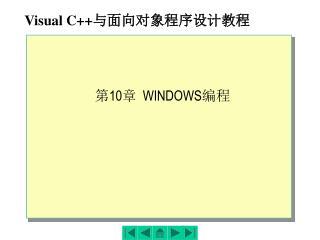 Visual C++ 与面向对象程序设计教程
