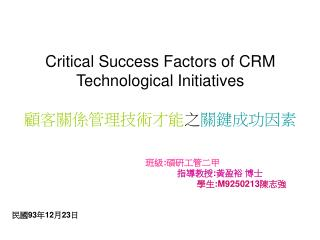 Critical Success Factors of CRM Technological Initiatives 顧客關係管理技術才能 之 關鍵成功因素