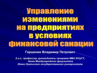 Горшенин Владимир Петрович д.э.н. ,  профессор, руководитель программ МВА ЮУрГУ,