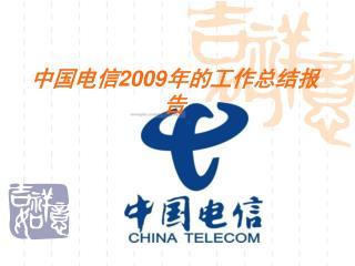 中国电信 2009 年的工作总结报告