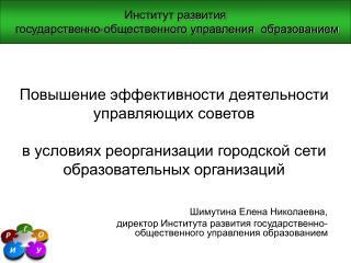 Институт развития  государственно-общественного управления  образованием